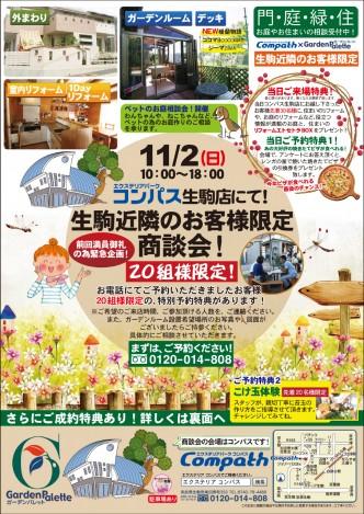 生駒近隣限定秋イベント表