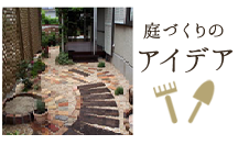 庭づくりのアイデア