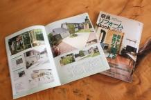 奈良リフォームBook2015