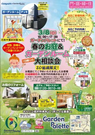 春のお庭&ガーデンルーム相談会
