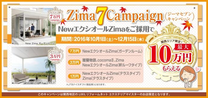 LIXIL関西キャンペーン