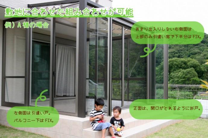 開口窓の組み合わせ
