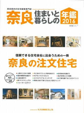 奈良 住まいと暮らしの年鑑2016