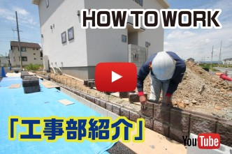 HOWTOWORK